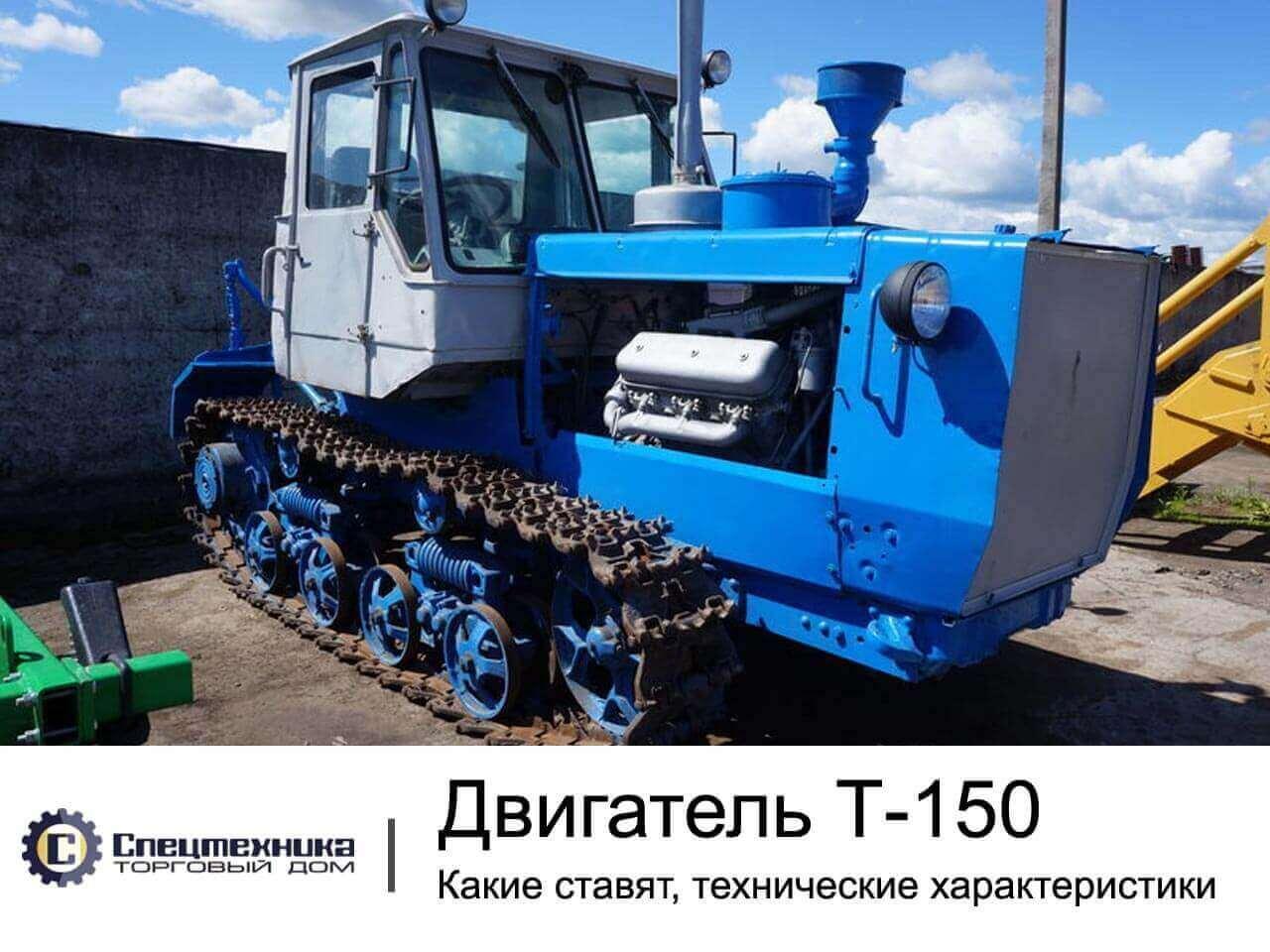 Трактор Т-150 и Т-150к: технические характеристики, устройство